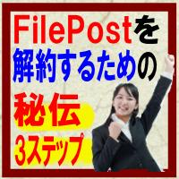 FilePostが解約できないとお悩みのあなたへ!FilePostを解約するための秘伝3ステップ